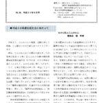 じんかれんニュース 平成30年6月号
