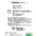 平成30年8月7日開催 NPO法人 じんかれん 研修会 精神科医療における身体拘束について 長谷川利夫教授