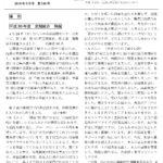 あゆみ会報 2018年5月号