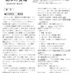 あゆみ会報 2018年6月号