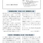 じんかれんニュース平成30年8月号