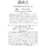 8月31日開催 <日本の精神医療改革を考えるシリーズ①>講演会「精神科病院の改革を考える」 講師:智田文徳先生