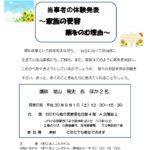 9月1日開催 NPO法人じんかれん研修会