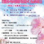 10月26日開催 2018関東ブロック大会IN栃木「豊かな明日を築くために」~家族と当事者の自立に向けて~