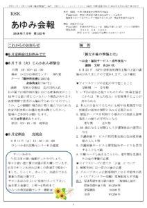 あゆみ会報 2018年7月号