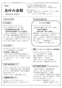 じんかれん あゆみ会報 2018年8月号