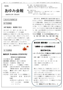あゆみ会報 2018年9月号