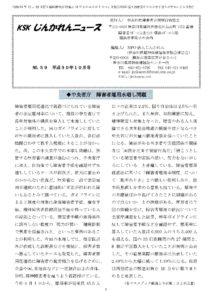 じんかれんニュース 2018年10月号