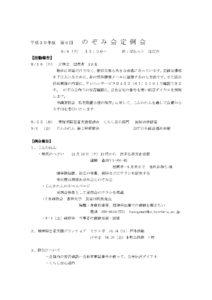 のぞみ会第6回定例会報告(2018年9月)