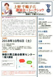 10月6日(土)開催 上野千鶴子氏講演会+トークショウ