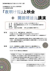 11月4日(日)開催 「夜明け前」上映会+岡田靖雄氏講演