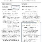 あゆみ会報 2018年10月号