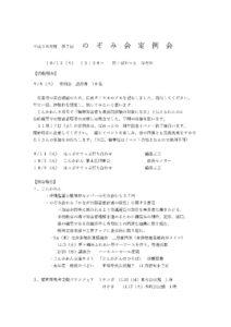 のぞみ会第7回定例会報告(2018年10月)