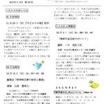 あゆみ会報 2018年11月号
