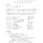 のぞみ会第8回定例会報告(2018年11月)
