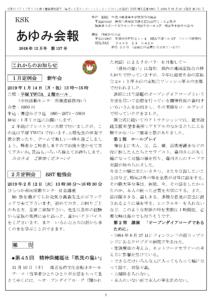 あゆみ会報 2018年12月号