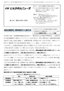 じんかれんニュース 平成30年12月号