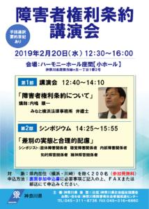 2019年2月20日(水)開催 障害者権利条約講演会 講師:内嶋 順一 弁護士