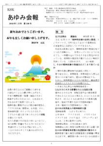 あゆみ会報 2019年1月号
