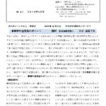 じんかれんニュース 2019年2月号