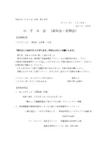 のぞみ会第10回新年会定例会報告 2019年1月