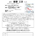 2019年3月15日(金) 講演会 日本公的病院精神科協会の設立の狙い・今後の運動 松沢病院の今後の方向など 講師 齋藤 正彦 先生