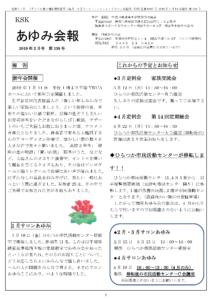 じんかれん「あゆみ会報」2019年2月号