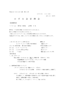 のぞみ会第11回定例会報告 2019年2月