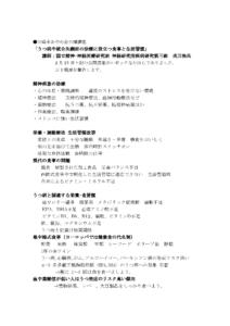 じんかれん 川崎市あやめ会公開講座 「うつ病や統合失調症の治療に役立つ食事と生活習慣」