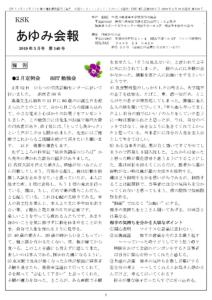 あゆみ会報 2019年3月号