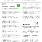 じんかれん あゆみ会報 2019年4月号