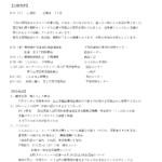 のぞみ会2019年第1回定例会報告 4月