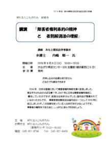 2019年8月6日(火)開催 弁護士 内嶋順一 氏 講演 障害者権利条約の精神と差別解消法の理解