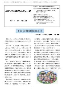 じんかれんニュース 2019年6月号