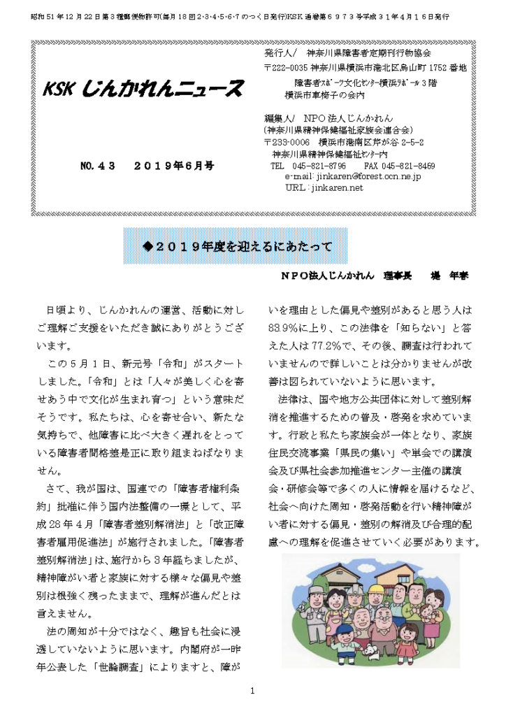 保健 福祉 県 精神 センター 神奈川
