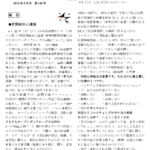 じんかれん あゆみ会報 2019年5月号