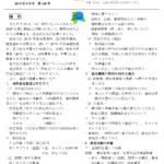 じんかれん あゆみ会報 2019年6月号