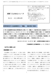 じんかれんニュース 2019年 8月号