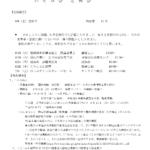じんかれん のぞみ会2019年度第4回定例会報告(7月)
