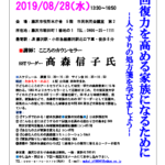 高森信子 講演会 じんかれん 藤沢ひまわり会 2019年8月28日