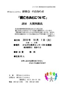 じんかれん 大賀四郎 講演会 2019年10月1日