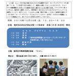 じんかれん オープンダイアローグ 実践 三ツ井直子 講演会 2πr 2019年10月26日