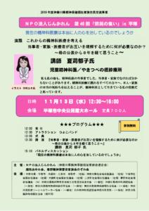 じんかれん 夏苅郁子 講演会 県民の集い 2019年11月13日
