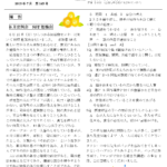 じんかれん あゆみ会 会報 2019年7月号