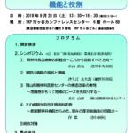 じんかれん シンポジウム これからの精神科病院に求められる機能と役割 2019年9月28日