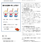じんかれん あゆみ会報 精神 神奈川 2019年8月