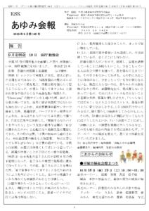 2019年9月,あゆみ会報,じんかれん,神奈川,精神,