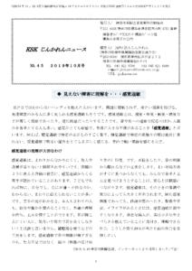 じんかれん ニュース 精神 障害 神奈川 家族会 2019年10月