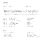 2019年10月,じんかれん,のぞみ会,報告,定例会,精神,障害,家族会,神奈川,