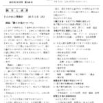 2019年10月,あゆみ会報,じんかれん,家族会,神奈川,精神,障害,